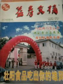 益寿文章2004.1       2004.5