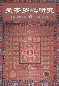 曼荼罗之研究(上下册)