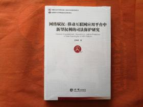 网络赋权 移动互联网应用平台中新型权利的司法保护研究【未开封】