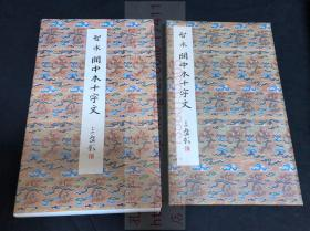 《1283 智永 关中本千字文》 原色法帖 1986年二玄社初版初印 函装经折装一册全