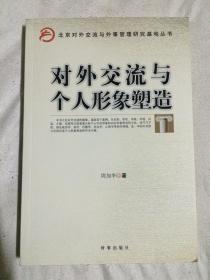 对外交流与个人形象塑造(北京对外交流与外事管理研究基地丛书)【小16开 2012年一印】