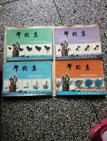 学国画中国画技法普及教材 一二三四 四本合售