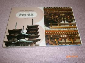 日本的美术  密教的建筑  /伊藤延男/小学馆ブック・オブ・ブックス  带盒套  品好包邮