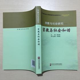 宗教与社会研究(一)-宗教与社会和谐