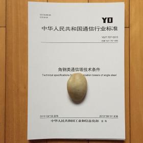YD/T 757-2013 角钢类通信塔技术条件 规范书