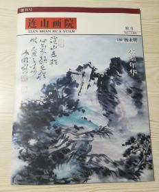 连山画院2009年第1期(创刊号)