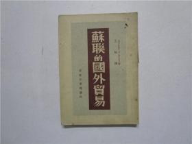 民国三十八年初版《苏联的国外贸易》全一册