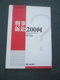 刑事诉讼200问