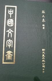 中国文字画(16K,精装)