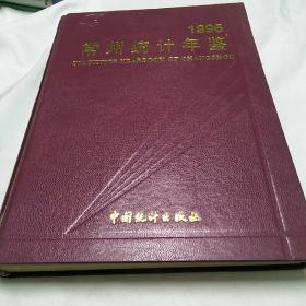 常州统计年鉴1996