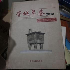 管城年鉴. 2013