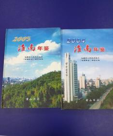 《淮南年鉴》1999、2000、2001、2004、2005、2006共6册合售