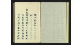 新平县志四卷精美复印本