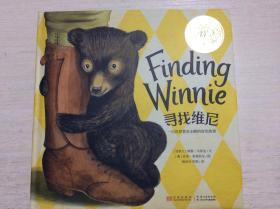 寻找维尼:一只世界著名小熊的真实故事(全新未拆封 精装。2016年美国凯迪克金奖,《纽约时报》畅销书榜第一名,杨玲玲女士、彭懿先生倾情翻译。4~12岁适读)