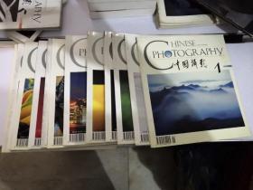 中国摄影1997(1-12)全12册