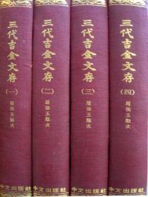 三代吉金文存 4册全