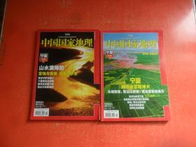 中国国家地理 2010年1、2月 宁夏专辑 (上下)附地图