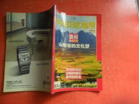 中国国家地理 2004年10月 贵州专辑 无地图