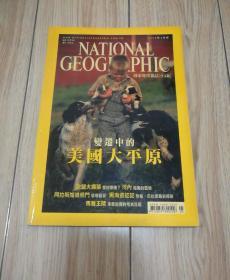 NATIONAL GEOGRAPHIC(美国国家地理 中文版)2004年5月