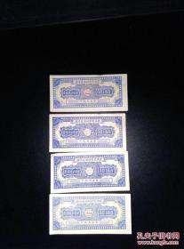 0.0165斤临时食用油票
