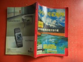 中国国家地理 2004年7月号 总第525期  无地图