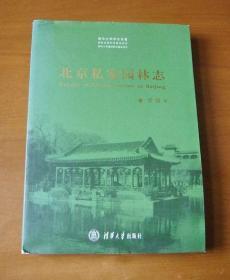 北京私家园林志 大16开有护封 1版1印