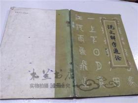 说文解字通论 陆宗达 北京出版社 1984年1月 大32开平装
