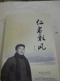 仁者彰风 : 纪念饶彰风诞辰一百周年