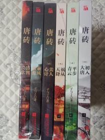 《唐砖》系列套装(共6册 同名电视剧正在热播中)