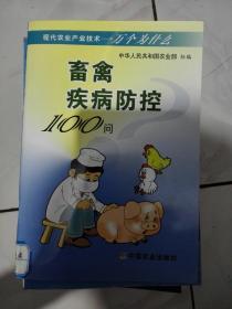 畜禽疾病防控100问