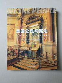 美国公民与宪法:the citizen and the constitution