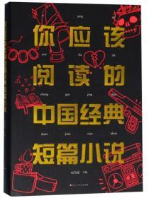 你应该阅读的中国经典短篇小说