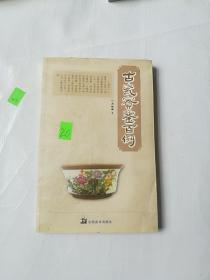 古瓷宝鉴百例