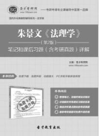 纸质版 朱景文《法理学》(第2版)笔记和课后习题(含考研真题)详解
