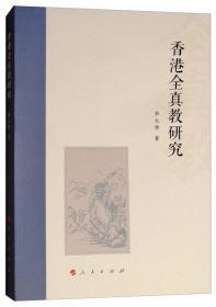 香港全真教研究