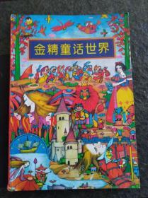 金精童话世界