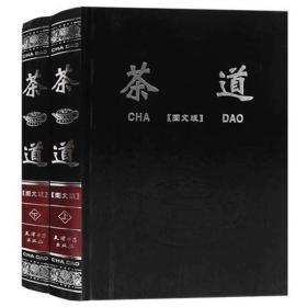 全新正版 茶道书籍 茶艺生活 茶类介绍 茶经茶道 茶艺健康养生