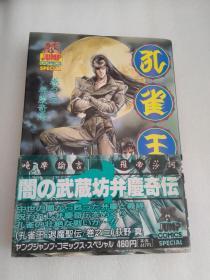 孔雀王 卷之二   日文原版