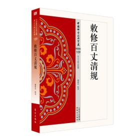 中国佛学经典宝藏·仪志类 109:敕修百丈清规