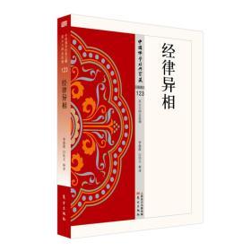 中国佛学经典宝藏·杂类 123:经律异相