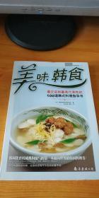 美味韩食:最正宗和最具代表性的100道韩式料理指导书