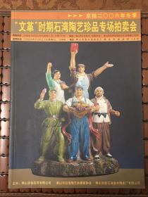 文革时期石湾陶艺珍品专场拍卖会2006年冬季拍卖图录.