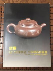 广州市银通拍卖行有限公司:2011石湾陶瓷文玩精品拍卖会