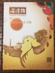 石湾陶---鸡年酉福石湾生肖陶艺专辑