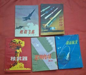 部队科学知识普及从书  ( 核武器  军用机场简介  航载飞机 地空导弹 漫话航天  5册合售 )
