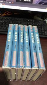 世界童话名著连环画 (2、3、5、6、7、8册) 六本合售