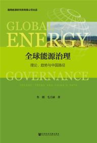 全球能源治理:理论、趋势与中国路径