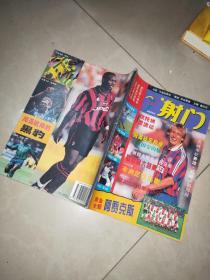 射门--足球风云   + 体育之春--射门1996年6月号[古力特重彩写真 +  体育之春--射门1996 5  +  射门(2004年1.2月新春合刊号     4本合售