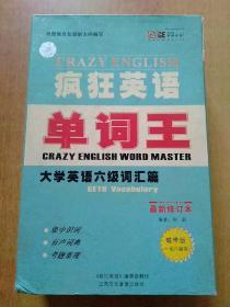 疯狂英语单词王:大学英语六级词汇篇 最新修订本(全套8磁带+1册书)