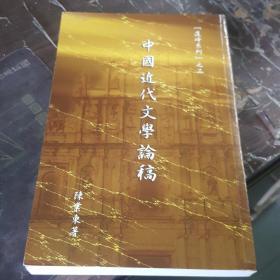中国近代文学论稿 签名本